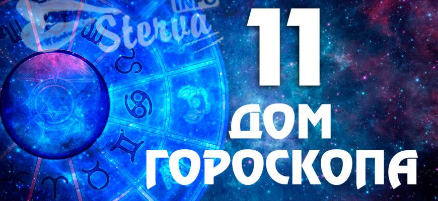 11 дом гороскопа