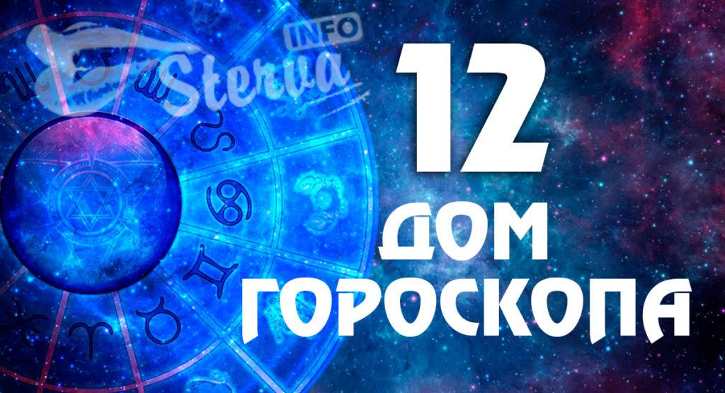 12 дом гороскопа
