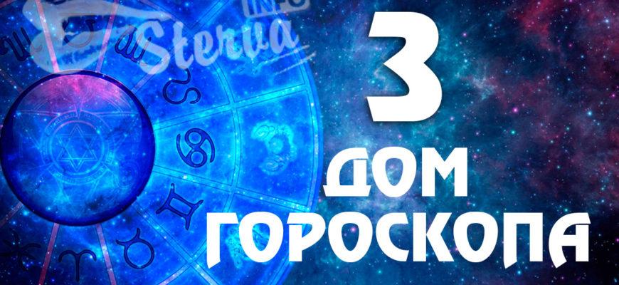 3 дом гороскопа