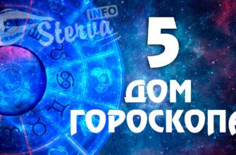 5 дом гороскопа