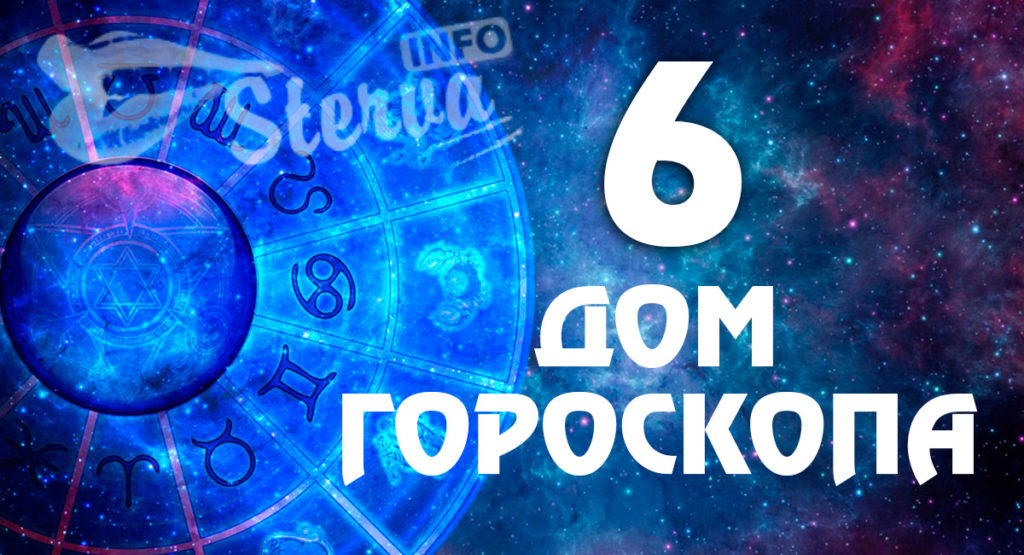 6 дом гороскопа