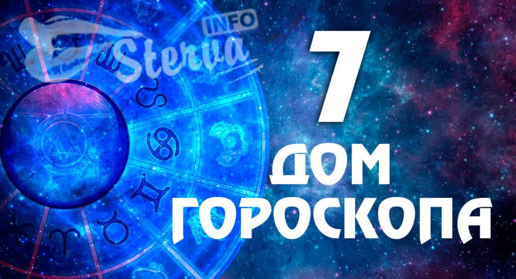7 дом гороскопа