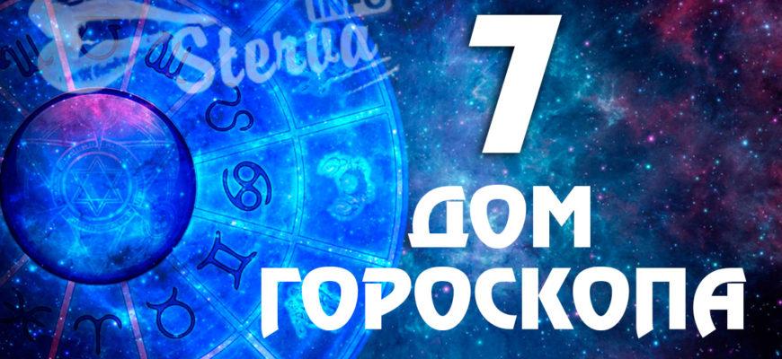 7-дом-гороскопа