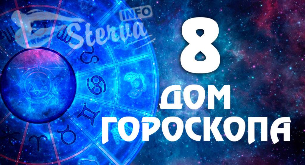 8 дом гороскопа
