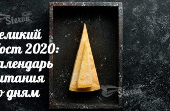 Великий-Пост-2020-календарь-питания-по-дням