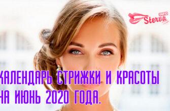 календарь стрижки и красоты на июнь 2020 года.