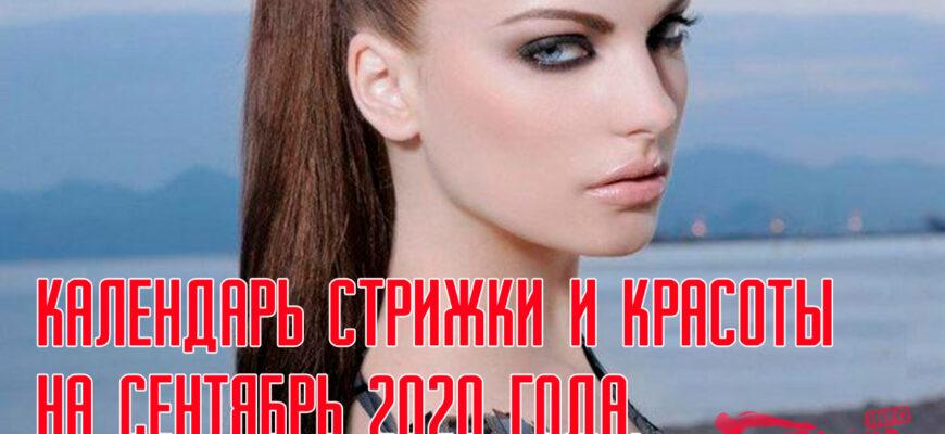 КАЛЕНДАРЬ СТРИЖКИ И КРАСОТЫ НА СЕНТЯБРЬ 2020 ГОДА