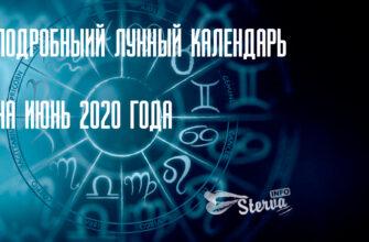 лунный-календарь-2020