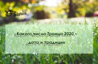 Троица-2020