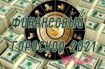 финансовый-гороскоп-2021-min