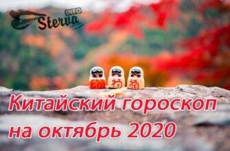 Китайский-гороскоп-на-октябрь-2020-для-всех
