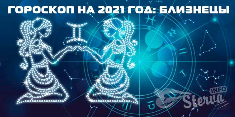 Гороскоп-на-2021-год-близнецы