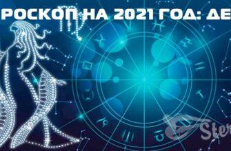 Гороскоп-на-2021-год-дева