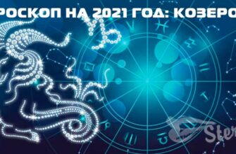 Гороскоп-на-2021-год-козерог