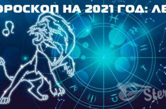 Гороскоп-на-2021-год-лев