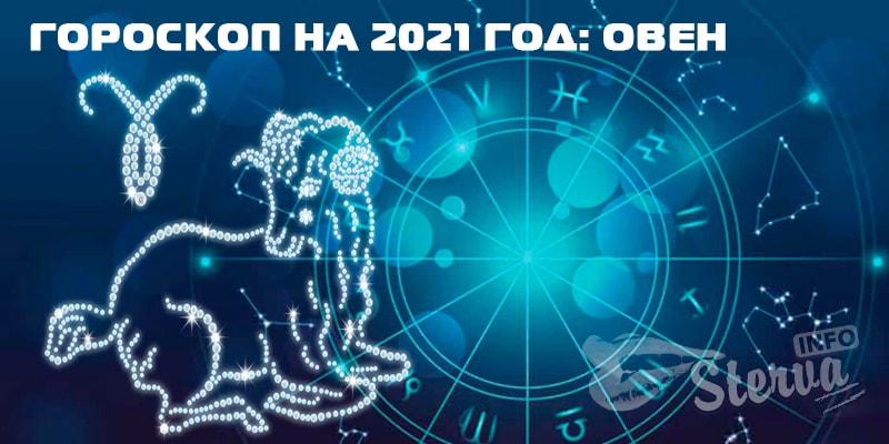 Гороскоп-на-2021-год-овен