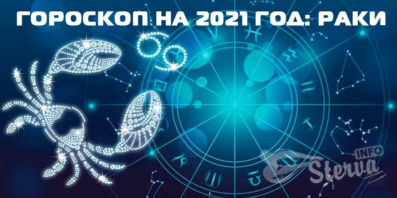 Гороскоп-на-2021-год-Рак