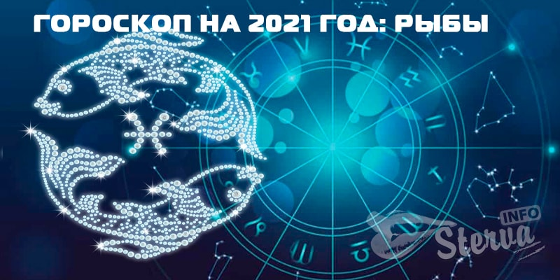 Гороскоп-на-2021-год-рыбы