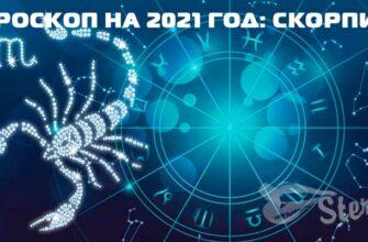 Гороскоп-на-2021-год-скорпион