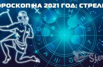 Гороскоп-на-2021-год-стрелец