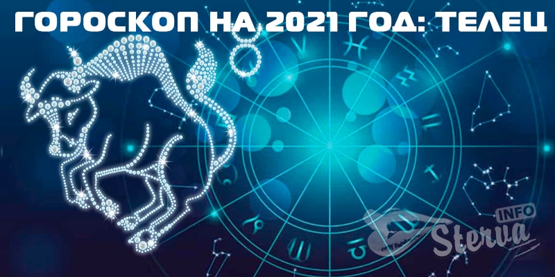 Гороскоп-на-2021-год-телец