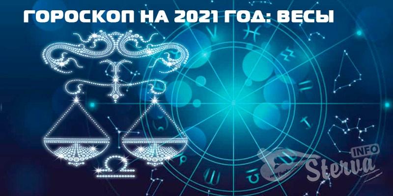 Гороскоп-на-2021-год-весы