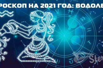 Гороскоп-на-2021-год-водолей