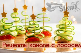 Лучшие-рецепты-канапе-с-лососем-на-новогодний-стол