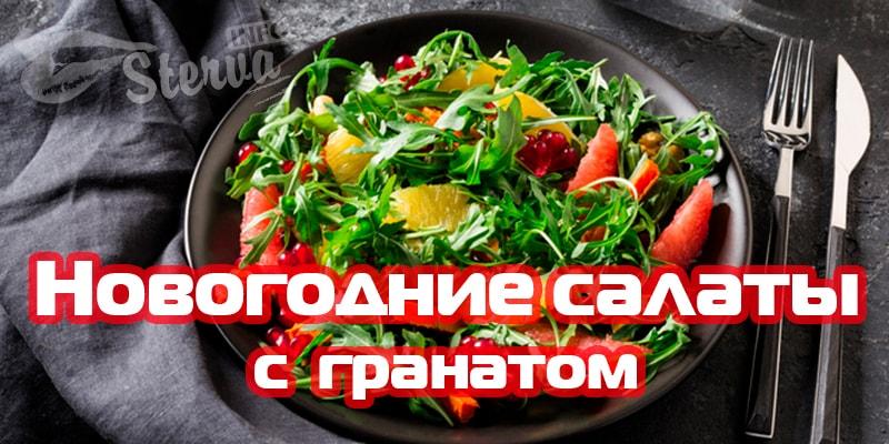 новогодние-рецепты-салатов-с-гранатом