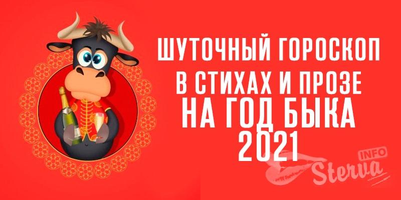 шуточный-гороскоп-на-год-быка-2021