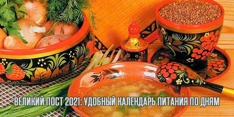 Великий-Пост-2021-удобный-календарь-питания-по-дням