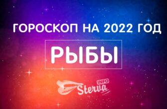 ГОРОСКОП-НА-2022-ГОД-РЫБЫ