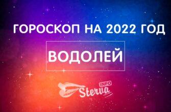 ГОРОСКОП-НА-2022-ГОД-водолей